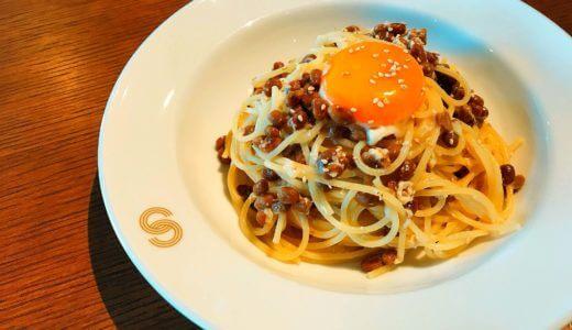 【ランチに!】簡単!まかない納豆パスタのレシピ