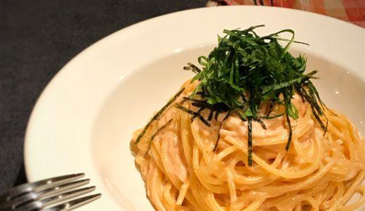 【お店の味!】絶品!明太子クリームパスタのレシピ