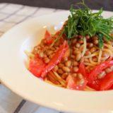 納豆とトマトの和風パスタ