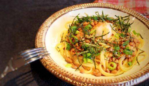 【混ぜるだけ!】納豆となめ茸の和風おろしパスタ