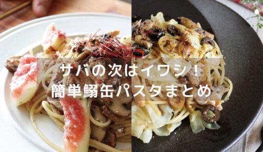 鰯缶パスタレシピ