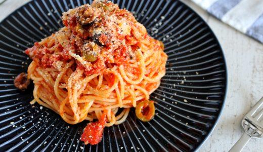 【簡単ランチに!】オリーブのトマトパスタ