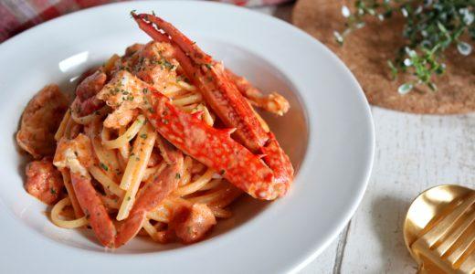 【大絶賛!】渡り蟹のトマトクリームパスタ