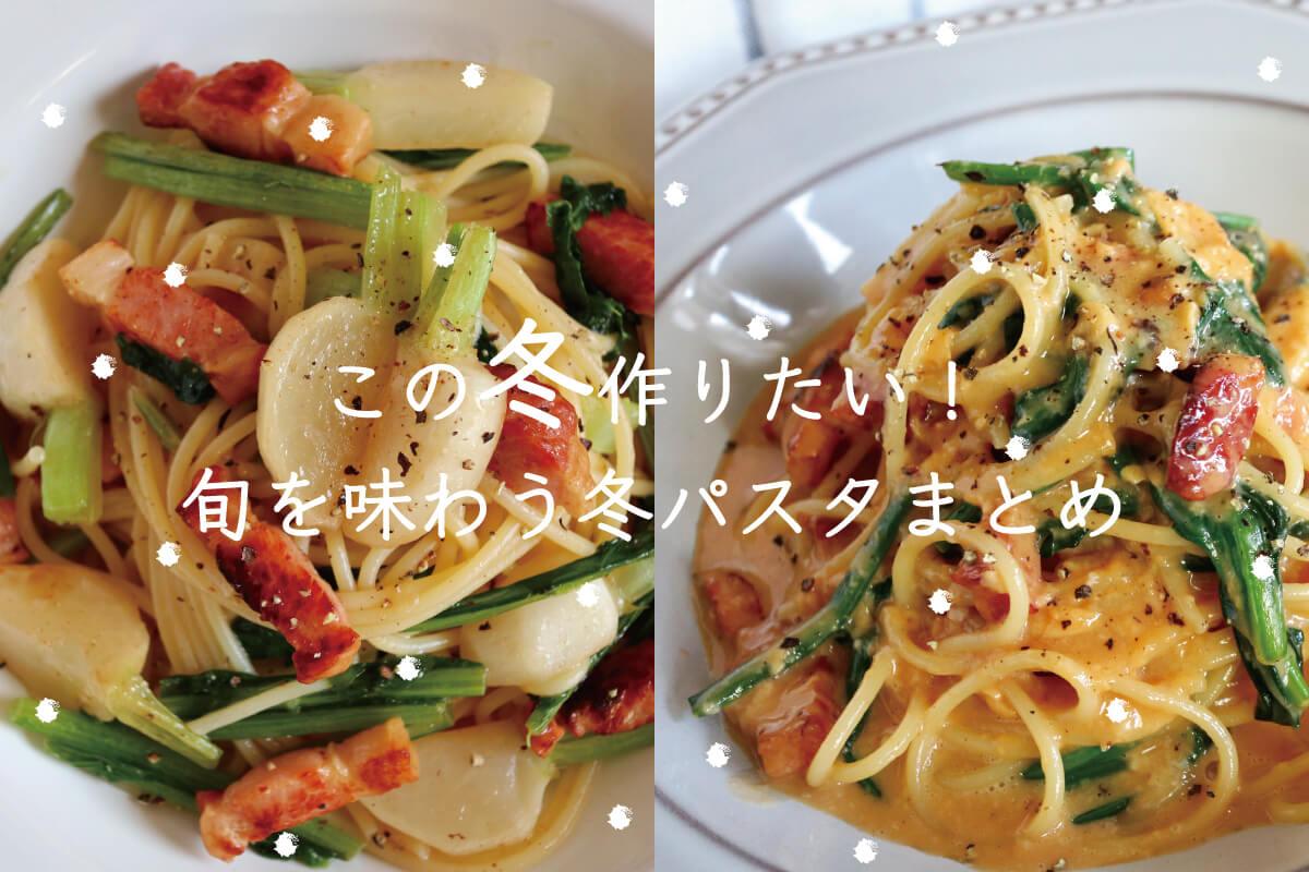 【保存版】この冬作りたい!旬の野菜を使った絶品パスタレシピ5選