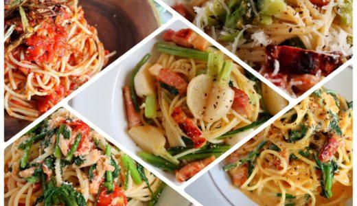 【保存版】この冬作りたい!旬の野菜を使った絶品パスタレシピ5選!