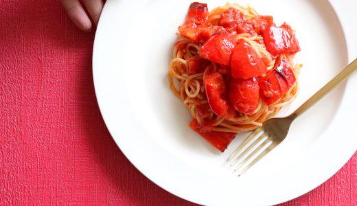 【絶品!】焼きパプリカのトマトパスタのレシピ