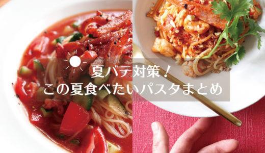 【保存版】夏バテ対策!この夏食べたい人気パスタレシピ5選