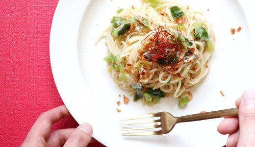 【絶品!】長ねぎとツナのオイルパスタのレシピ