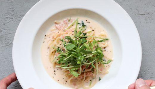 【鮭フレークで作る!】鮭と豆苗のクリームスープパスタ