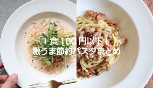 【保存版】1食100円以下!?激うま節約パスタレシピ5選