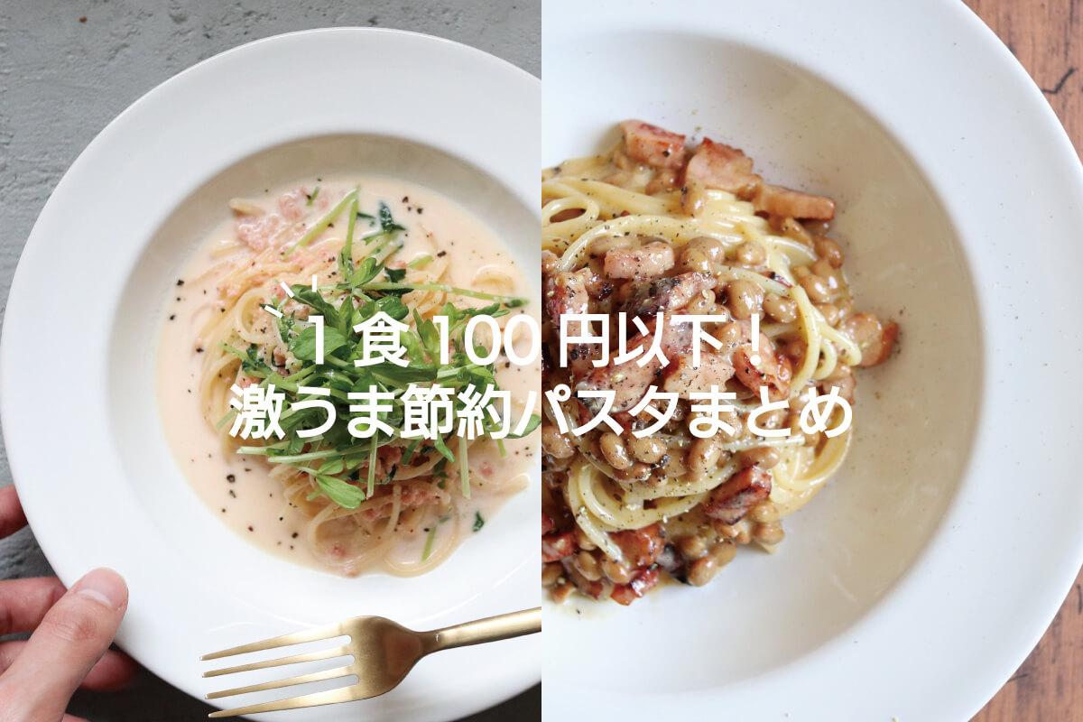 【1食100円以下!?】激うま節約パスタレシピ5選