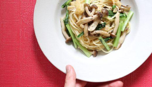 【超簡単!】小松菜と油揚げの和風パスタ