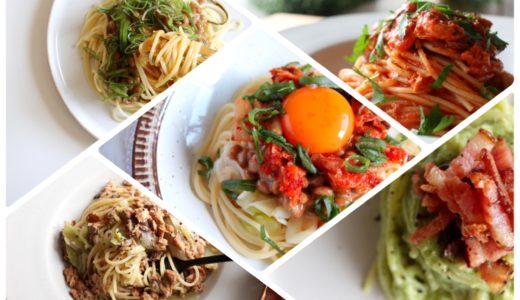 【夕飯の献立が決まらない人必見!】10分で作れる人気の簡単パスタレシピ5選!