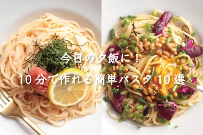 夕飯パスタまとめ10