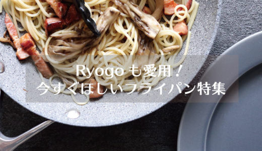 【IH対応!】料理研究家も愛用するおすすめの人気フライパンまとめ