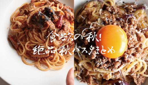 【保存版】食欲の秋!誰でも簡単に作れる絶品の秋パスタレシピ10選