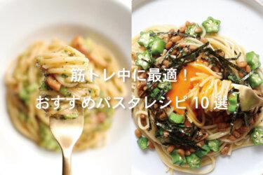 【超簡単】筋トレ中の食事におすすめのパスタレシピ10選