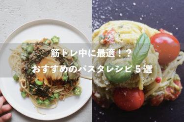 【超簡単!】筋トレ中の食事におすすめのパスタレシピ5選