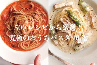【2020年版】人気の500レシピから厳選!究極の簡単パスタレシピ10選