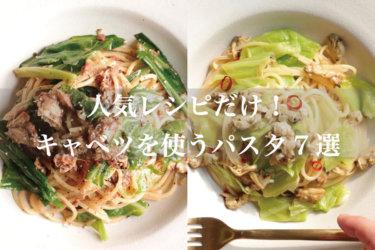 【厳選!】キャベツを使った人気パスタレシピ7選