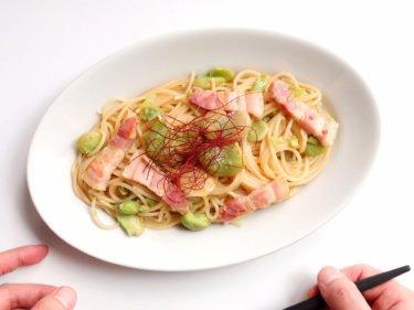 【季節の味】そら豆とベーコンのオイルパスタのレシピ