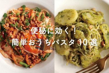 【便秘解消!】便秘に効く食べ物で作る最強パスタレシピ10選