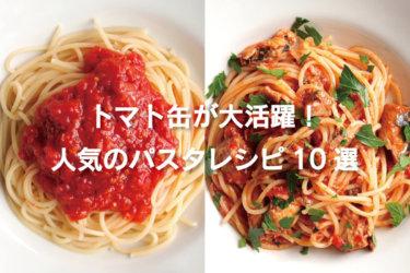 【超簡単!】トマト缶を使った人気パスタレシピ10選
