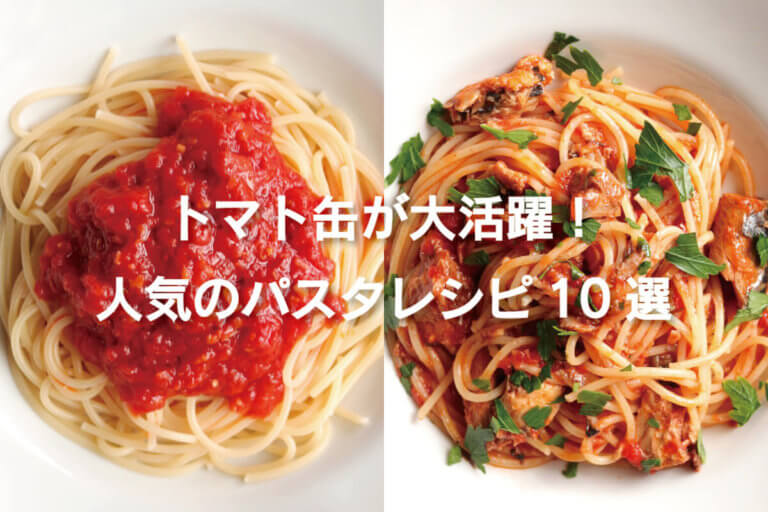 トマト缶を使った人気のパスタレシピ10選
