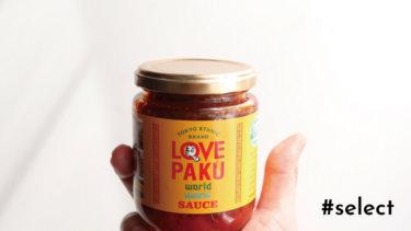 「ラブパク / LOVEPAKU」どこの店舗で買える?知らなきゃ損な話題の調味料【#select】vol.1