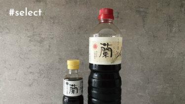 だし醤油はコレがおすすめ!「三崎屋醸造 蘭」が最高すぎる【#select】vol.6