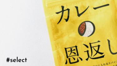 カルディで買える!おうちカレーを楽しむ魔法のスパイス「カレーの恩返し」【#select】vol.23