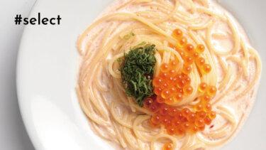 「サタルニア チボリ」飽きの来ないおすすめの万能食器【#select】vol.24