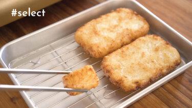 菜箸のように使えるおすすめトング「EAトCO(イイトコ) 菜箸トング」【#select】vol.32