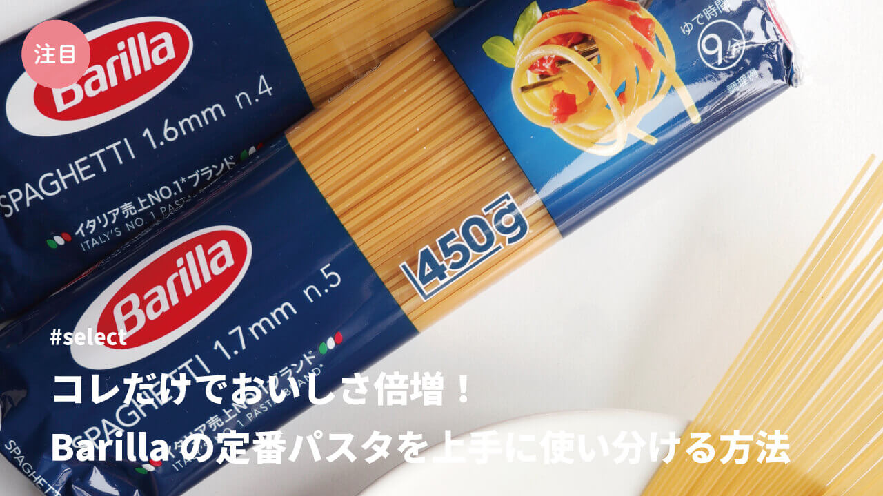 バリラのパスタ乾麺