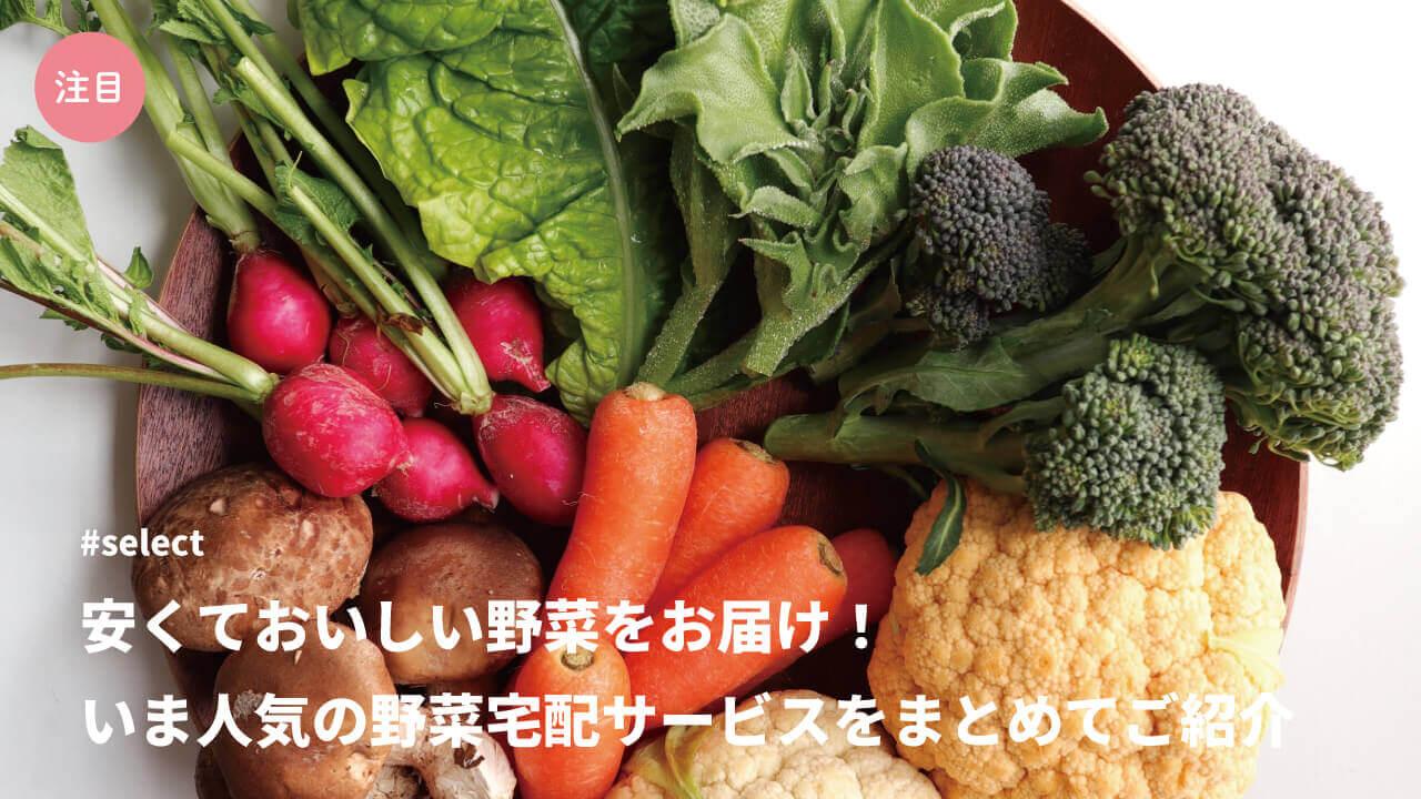 野菜の宅配サービス