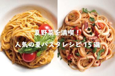 【夏野菜パスタ15選】夏に食べたい人気パスタレシピ15選