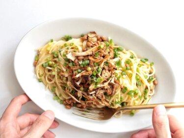 【腸活パスタ】ぬか漬けときのこの納豆パスタのレシピ