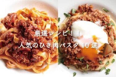 【厳選ひき肉パスタ】ひき肉を使った人気パスタレシピ10選