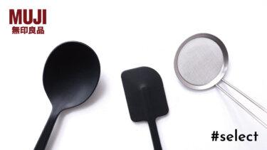 無印で買える!コスパ抜群の便利な調理器具3選【#select】vol.40